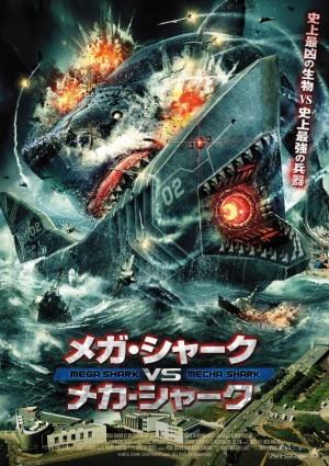 mega_shark_vs_mecha_shark